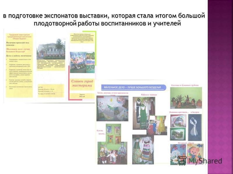 в подготовке экспонатов выставки, которая стала итогом большой плодотворной работы воспитанников и учителей