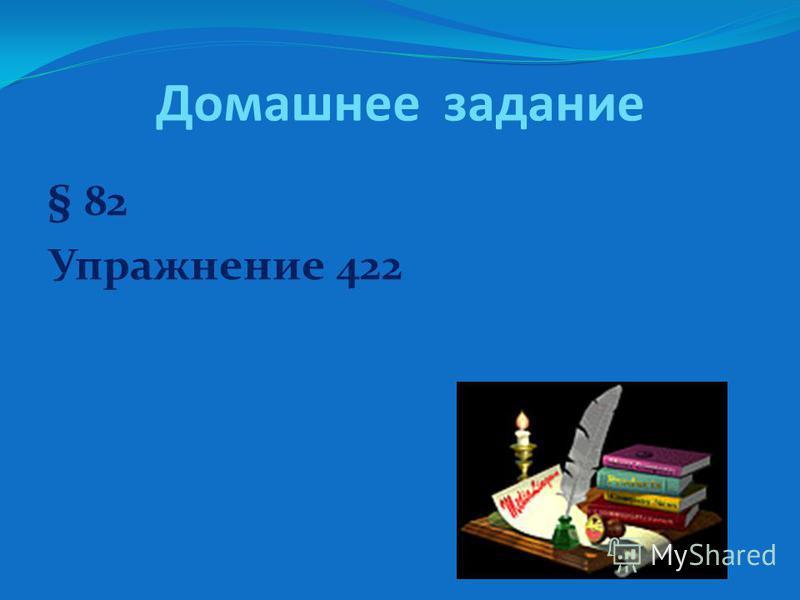Домашнее задание § 82 Упражнение 422