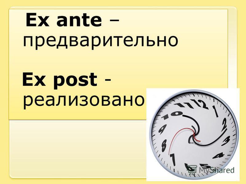 Ex ante – предварительно Еx post - реализовано Ex ante – предварительно Еx post - реализовано
