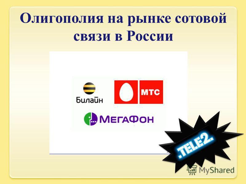 Олигополия на рынке сотовой связи в России