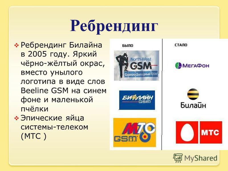 Ребрендинг Ребрендинг Билайна в 2005 году. Яркий чёрно-жёлтый окрас, вместо унылого логотипа в виде слов Beeline GSM на синем фоне и маленькой пчёлки Эпические яйца системы-телеком (МТС )