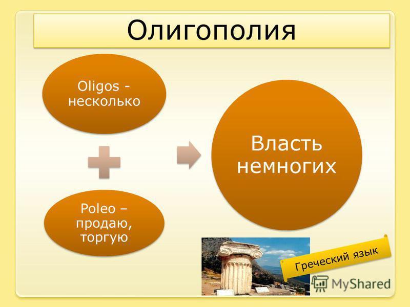Олигополия Греческий язык