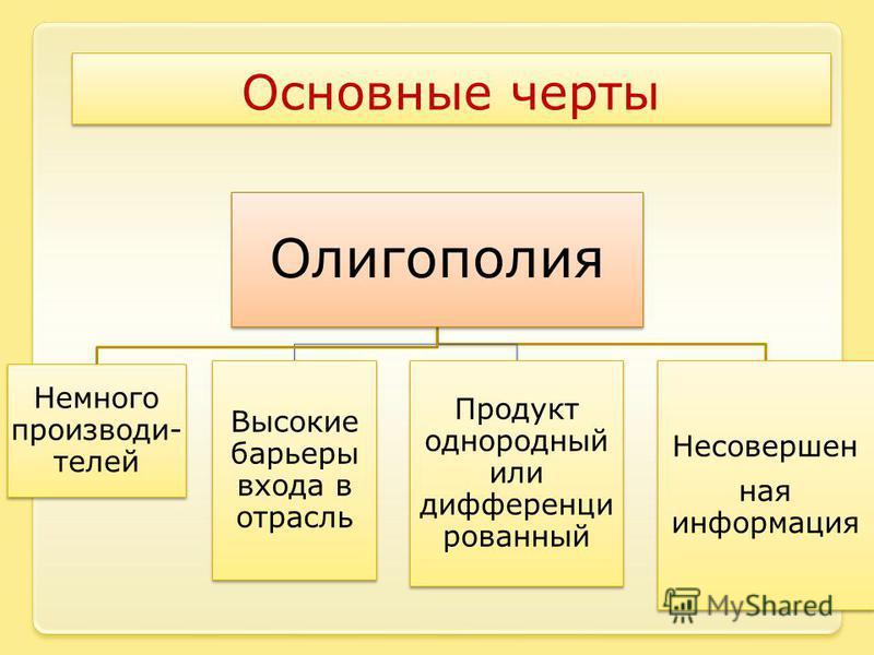 Основные черты
