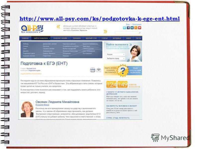 http://www.all-psy.com/ks/podgotovka-k-ege-ent.html