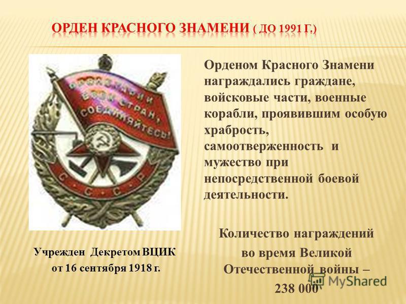 Учрежден Декретом ВЦИК от 16 сентября 1918 г. Орденом Красного Знамени награждались граждане, войсковые части, военные корабли, проявившим особую храбрость, самоотверженность и мужество при непосредственной боевой деятельности. Количество награждений