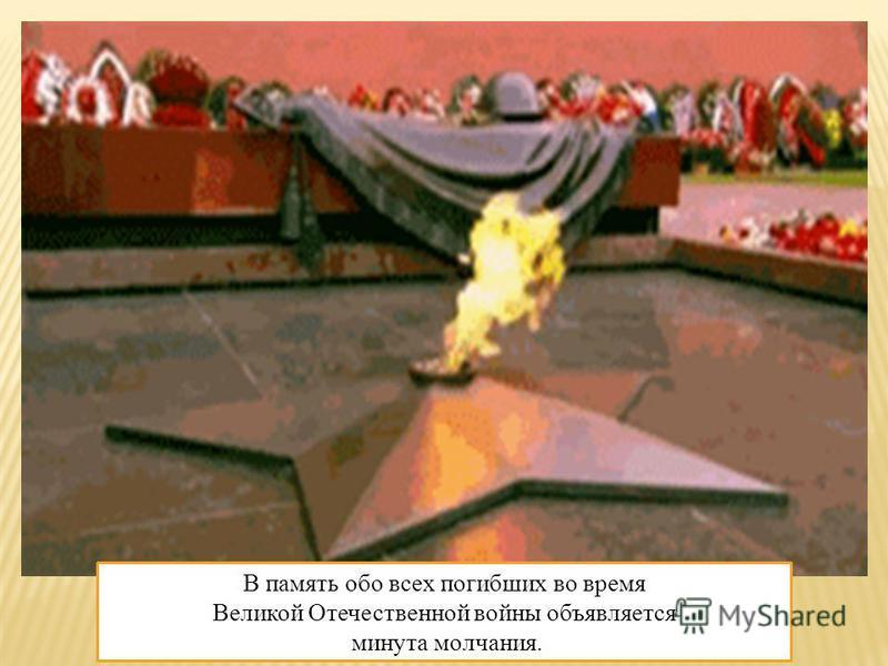 В память обо всех погибших во время Великой Отечественной войны объявляется минута молчания.
