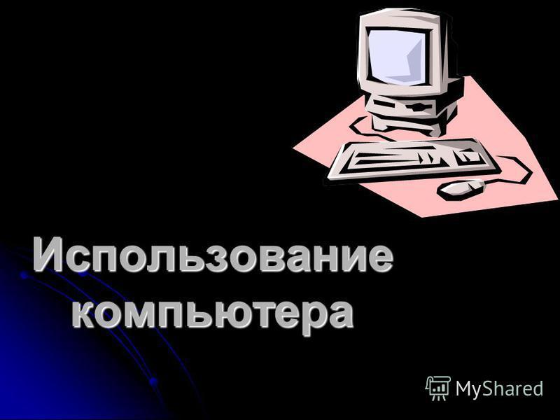 Использование компьютера