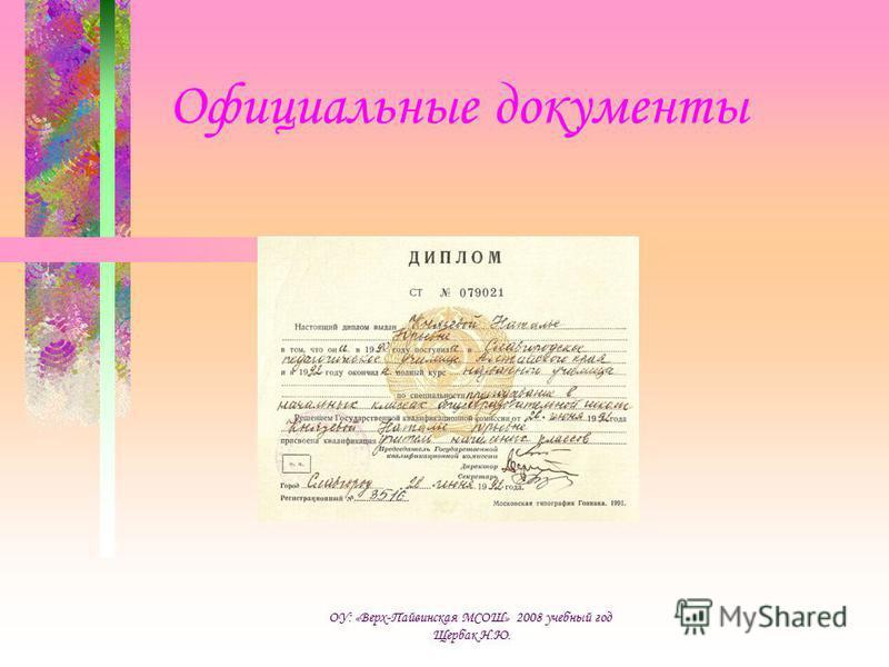 Официальные документы ОУ: «Верх-Пайвинская МСОШ» 2008 учебный год Щербак Н.Ю.