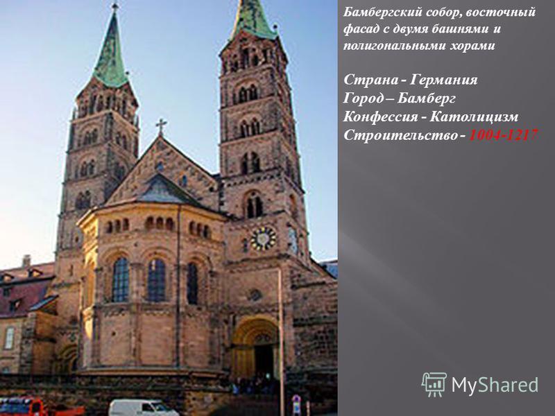 Бамбергский собор, восточный фасад с двумя башнями и полигональными хорами Страна - Германия Город – Бамберг Конфессия - Католицизм Строительство - 1004-1217