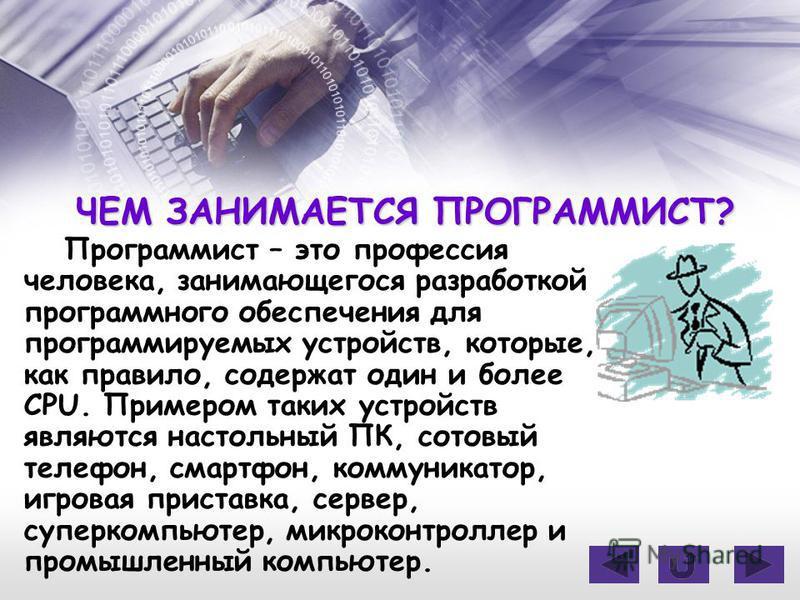 СОДЕРЖАНИЕ 1. Чем занимается программист?Чем занимается программист? 2. Как найти профессиональный программиста?Как найти профессиональный программиста? 3. Виды программистов Виды программистов 4.Web-программистWeb-программист 5. Прикладной программи