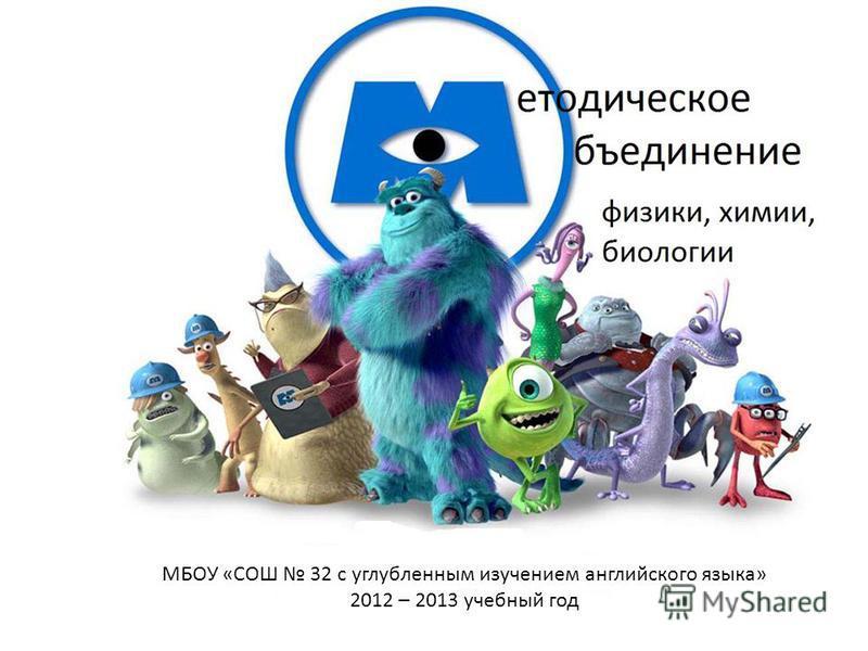 МБОУ «СОШ 32 с углубленным изучением английского языка» 2012 – 2013 учебный год