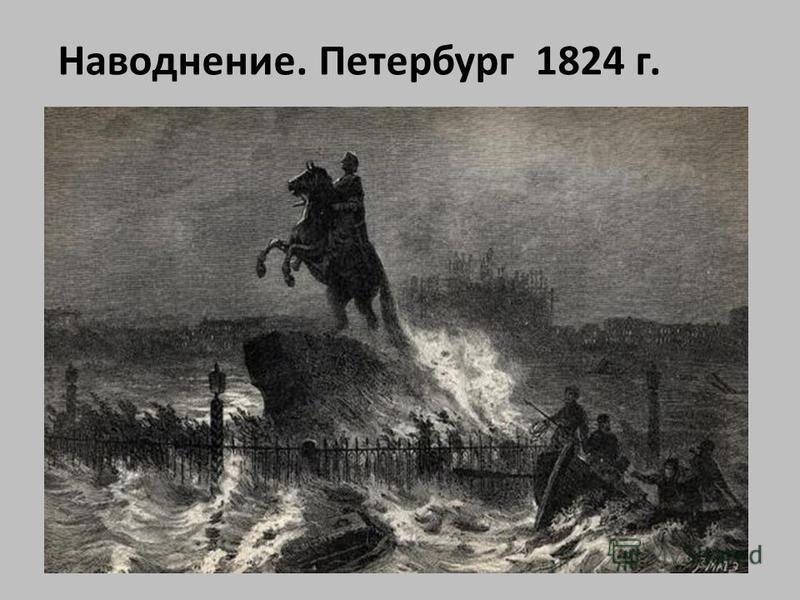 Наводнение. Петербург 1824 г.