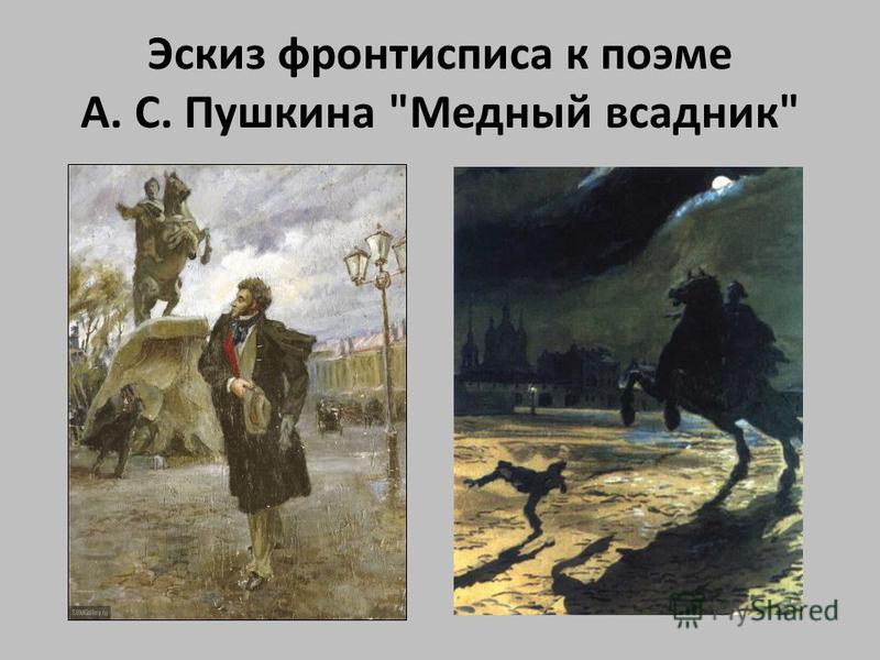 Эскиз фронтисписа к поэме А. С. Пушкина Медней вседник