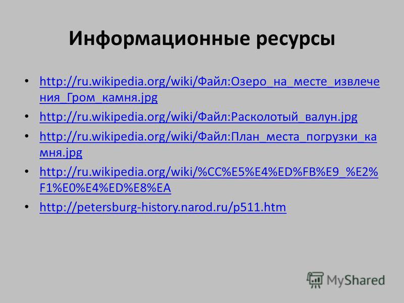 Информационные ресурсы http://ru.wikipedia.org/wiki/Файл:Озеро_на_месте_извлечения_Гром_камня.jpg http://ru.wikipedia.org/wiki/Файл:Озеро_на_месте_извлечения_Гром_камня.jpg http://ru.wikipedia.org/wiki/Файл:Расколотый_валун.jpg http://ru.wikipedia.or