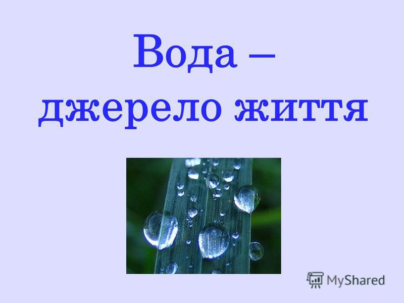 Вода – джерело життя
