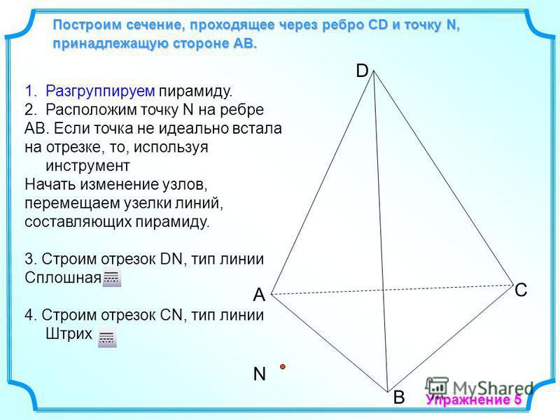 1. Разгруппируем пирамиду. 2. Расположим точку N на ребре АВ. Если точка не идеально встала на отрезке, то, используя инструмент Начать изменение узлов, перемещаем узелки линий, составляющих пирамиду. 3. Строим отрезок DN, тип линии Сплошная 4. Строи