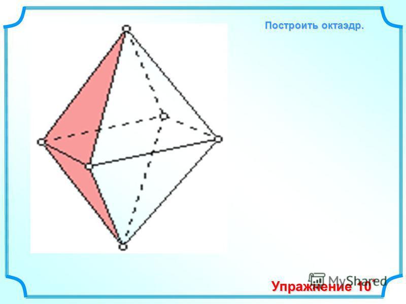 Упражнение 10 * Построить октаэдр.