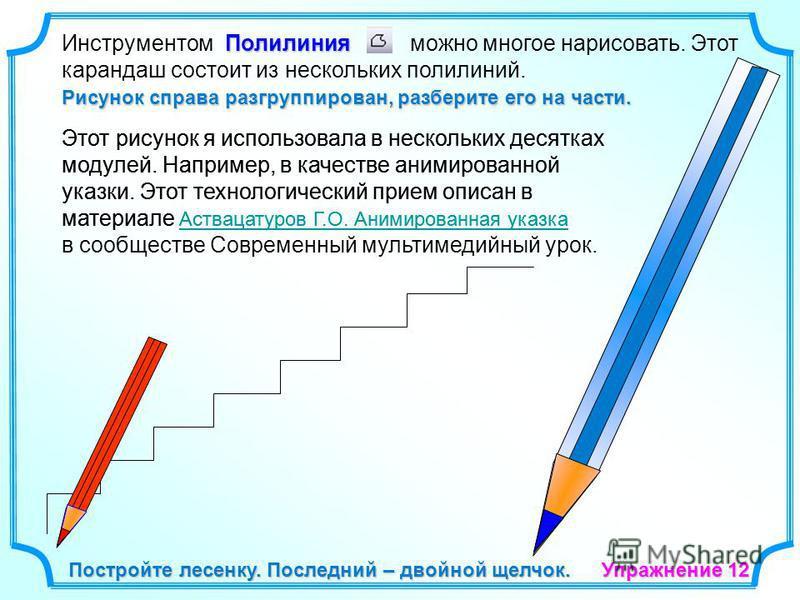 Полилиния Инструментом Полилиния можно многое нарисовать. Этот карандаш состоит из нескольких поколений. Рисунок справа разгруппирован, разберите его на части. Упражнение 12 Этот рисунок я использовала в нескольких десятках модулей. Например, в качес