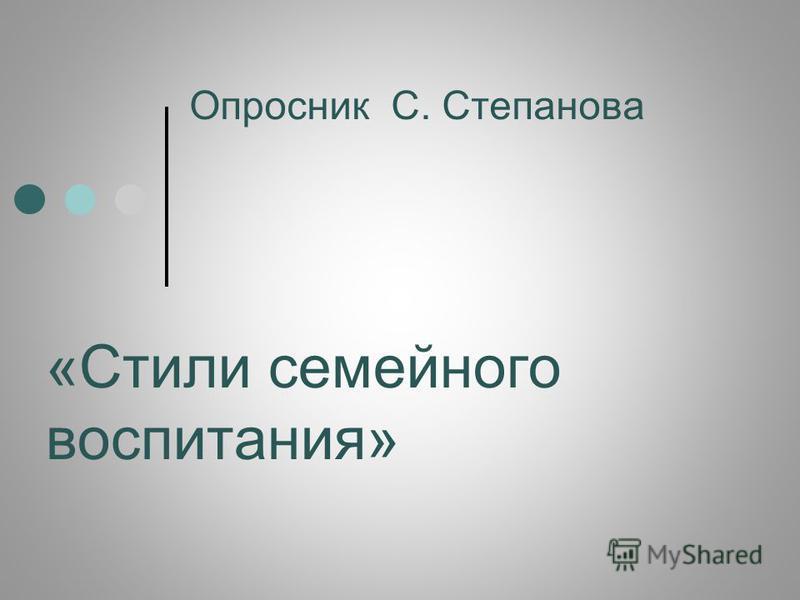 Опросник С. Степанова «Стили семейного воспитания»