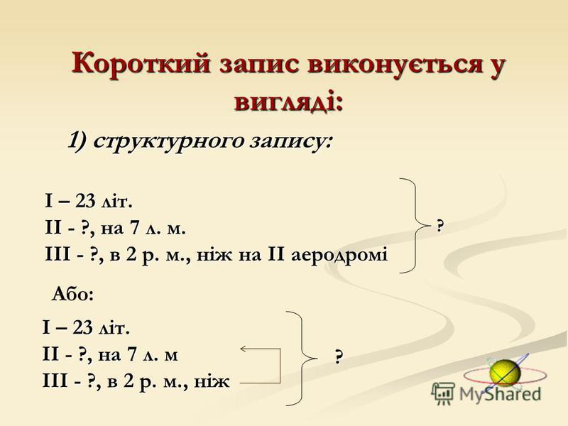 І – 23 літ. ІІ - ?, на 7 л. м ІІІ - ?, в 2 р. м., ніж 1) структурного запису: І – 23 літ. ІІ - ?, на 7 л. м. ІІІ - ?, в 2 р. м., ніж на ІІ аеродромі ? Короткий запис виконується у вигляді: Або: ?