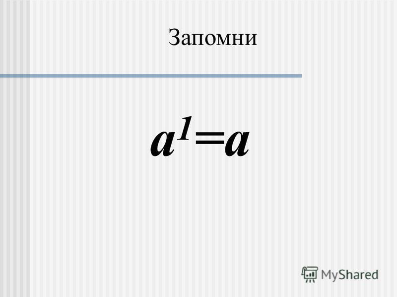 а 1 =а Запомни