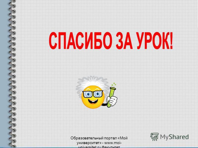 Образовательный портал «Мой университет» - www.moi- universitet.ru Факультет Реформа образования - www.edu-reforma.ru