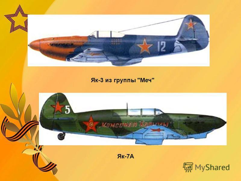 Як-3 из группы Меч Як-7А