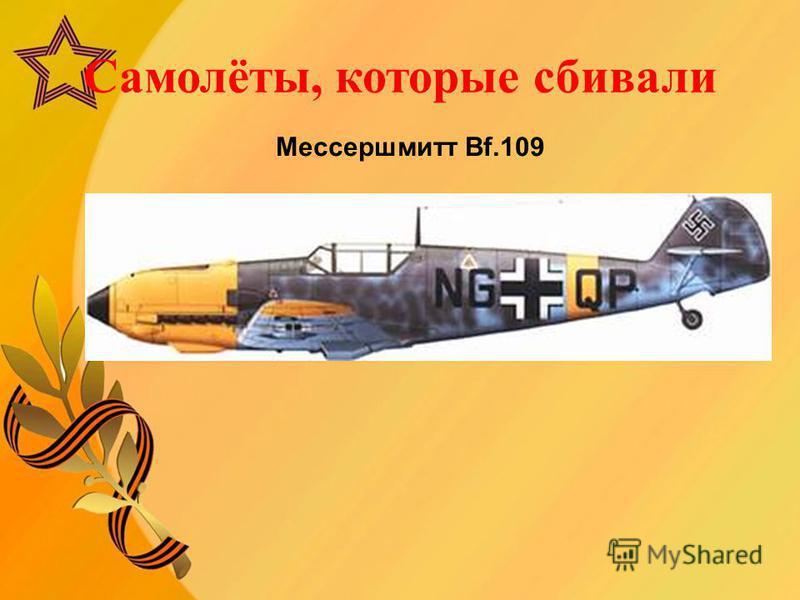 Самолёты, которые сбивали Мессершмитт Bf.109