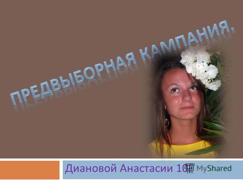 Диановой Анастасии 10 Г