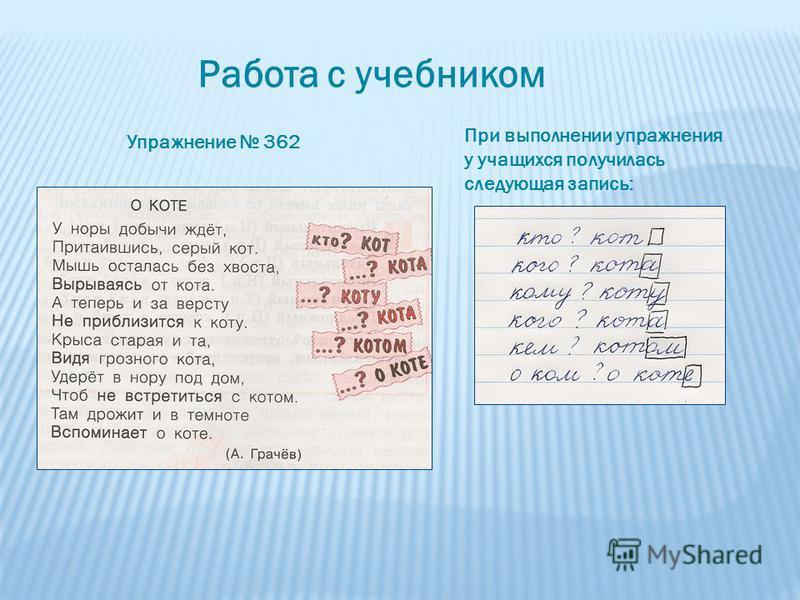 Работа с учебником При выполнении упражнения у учащихся получилась следующая запись: Упражнение 362