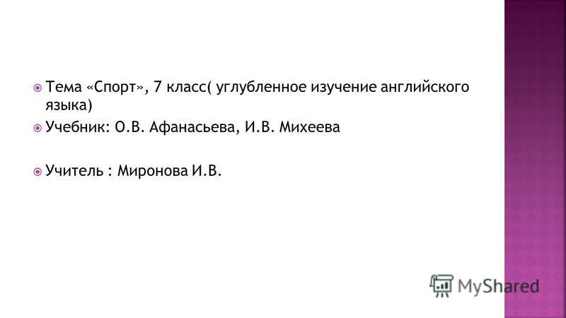 Тема «Спорт», 7 класс( углубленное изучение английского языка) Учебник: О.В. Афанасьева, И.В. Михеева Учитель : Миронова И.В.