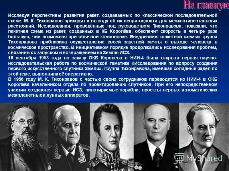Исследуя перспективы развития ракет, создаваемых по классической последовательной схеме, М. К. Тихонравов приходит к выводу об их непригодности для межконтинентальных расстояний. Исследования, проведённые под руководством Тихонравова, показали, что п