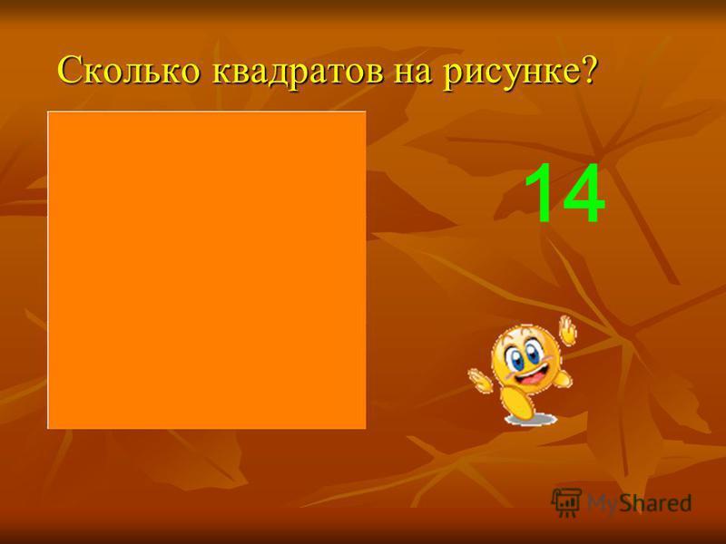 Сколько квадратов на рисунке? 14