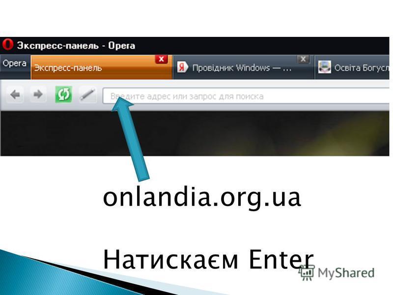 onlandia.org.ua Натискаєм Enter