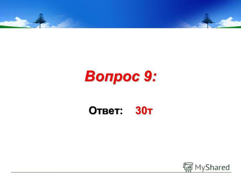 Вопрос 9: Ответ: 30 т