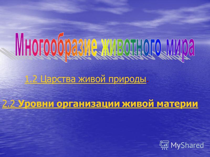 2.2 Уровни организации живой материи 1.2 Царства живой природы 1.2 Царства живой природы.