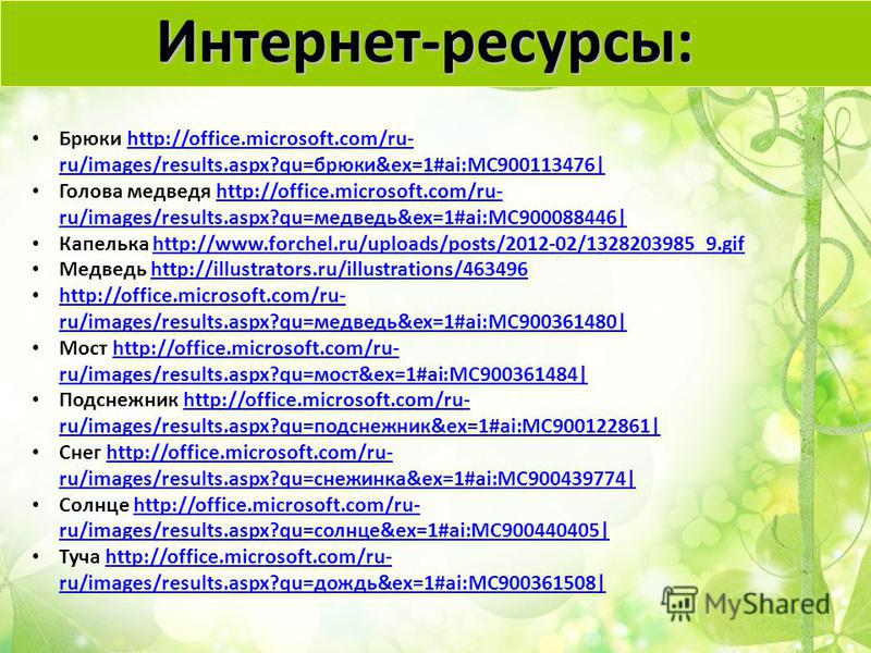Интернет-ресурсы: Брюки http://office.microsoft.com/ru- ru/images/results.aspx?qu=брюки&ex=1#ai:MC900113476|http://office.microsoft.com/ru- ru/images/results.aspx?qu=брюки&ex=1#ai:MC900113476| Голова медведя http://office.microsoft.com/ru- ru/images/