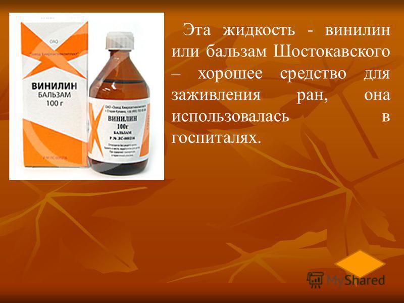 Эта жидкость - винилин или бальзам Шостокавского – хорошее средство для заживления ран, она использовалась в госпиталях.