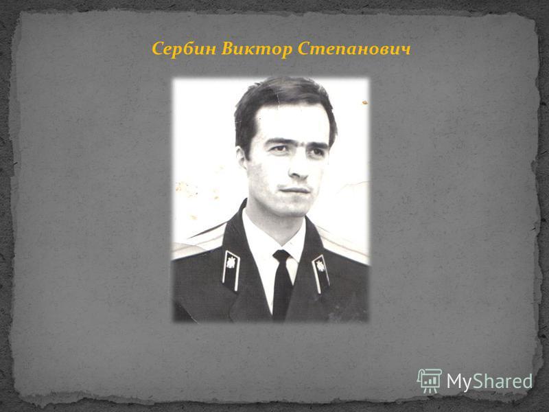 Сербин Виктор Степанович
