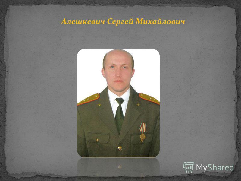 Алешкевич Сергей Михайлович