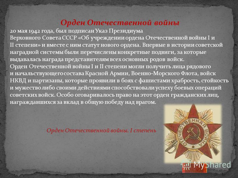 Орден Отечественной войны 20 мая 1942 года, был подписан Указ Президиума Верховного Совета СССР «Об учреждении ордена Отечественной войны I и II степени» и вместе с ним статут нового ордена. Впервые в истории советской наградной системы были перечисл