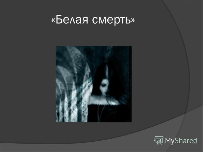 «Белая смерть»