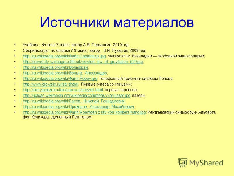 Источники материалов Учебник – Физика 7 класс, автор А.В. Перышкин, 2010 год; Сборник задач по физике 7-9 класс, автор - В.И. Лукашик, 2009 год; http://ru.wikipedia.org/wiki/Файл:Copernicus.jpg, Материал из Википедии свободной энциклопедии;http://ru.