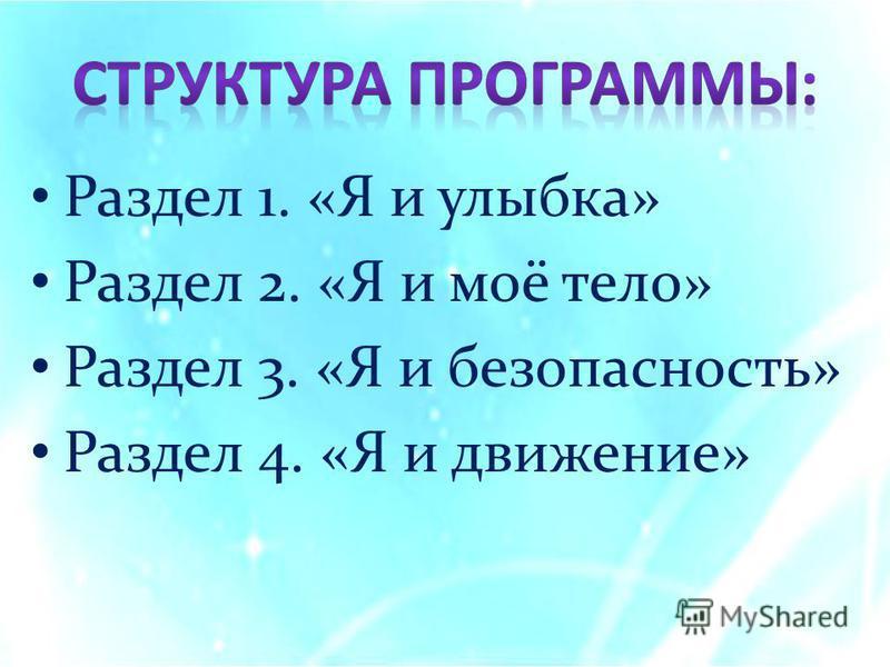 Раздел 1. «Я и улыбка» Раздел 2. «Я и моё тело» Раздел 3. «Я и безопасность» Раздел 4. «Я и движение»