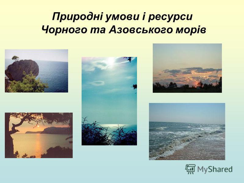 Природні умови і ресурси Чорного та Азовського морів