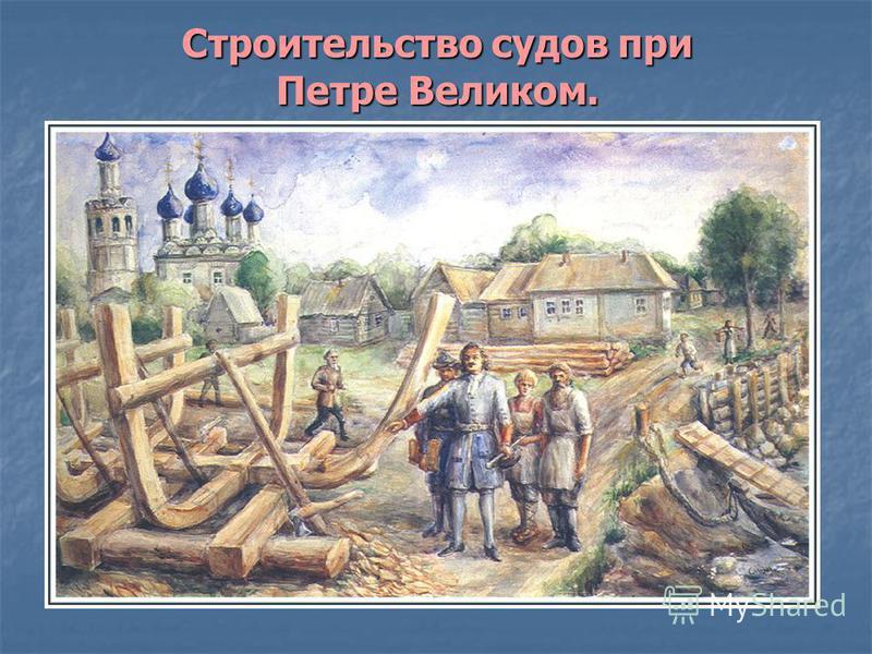 Строительство судов при Петре Великом.