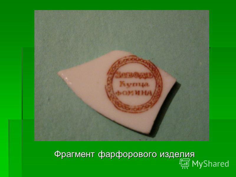 Фрагмент фарфорового изделия