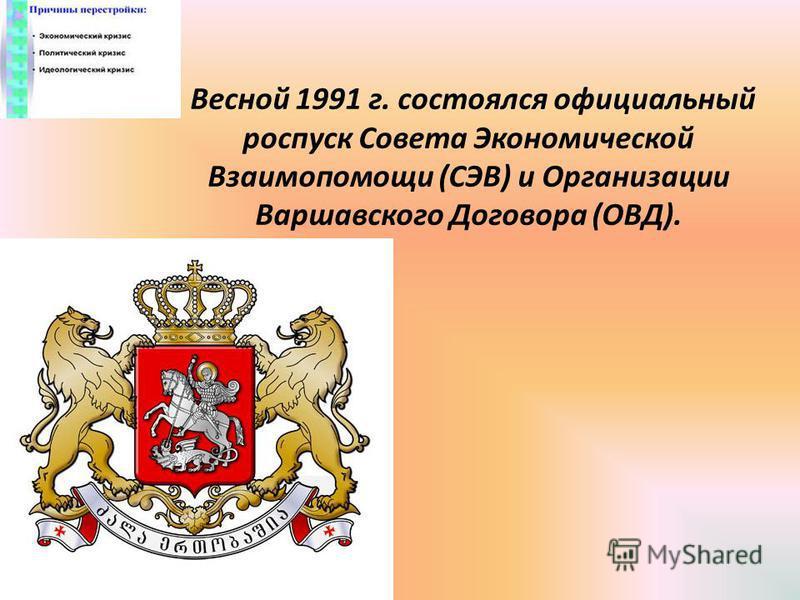 Весной 1991 г. состоялся официальный роспуск Совета Экономической Взаимопомощи (СЭВ) и Организации Варшавского Договора (ОВД).