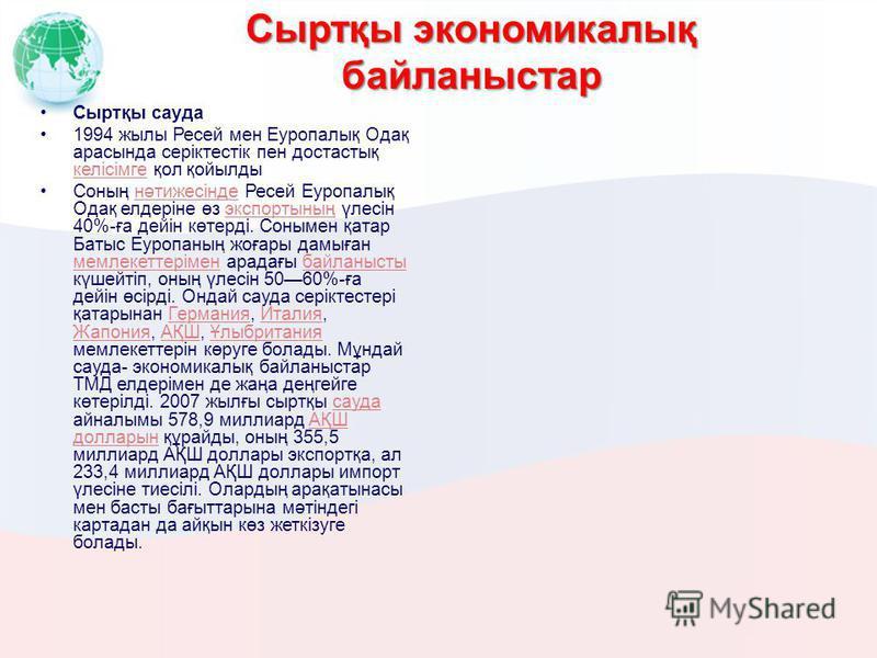 Сыртқы экономикалық байланыстар Сыртқы сауда 1994 жылы Ресей мен Еуропалық Одақ арасында серіктестік пен достастық келісімге қол қойылды келісімге Соның нәтижесінде Ресей Еуропалық Одақ елдеріне өз экспортының үлесін 40%-ға дейін көтерді. Сонымен қат