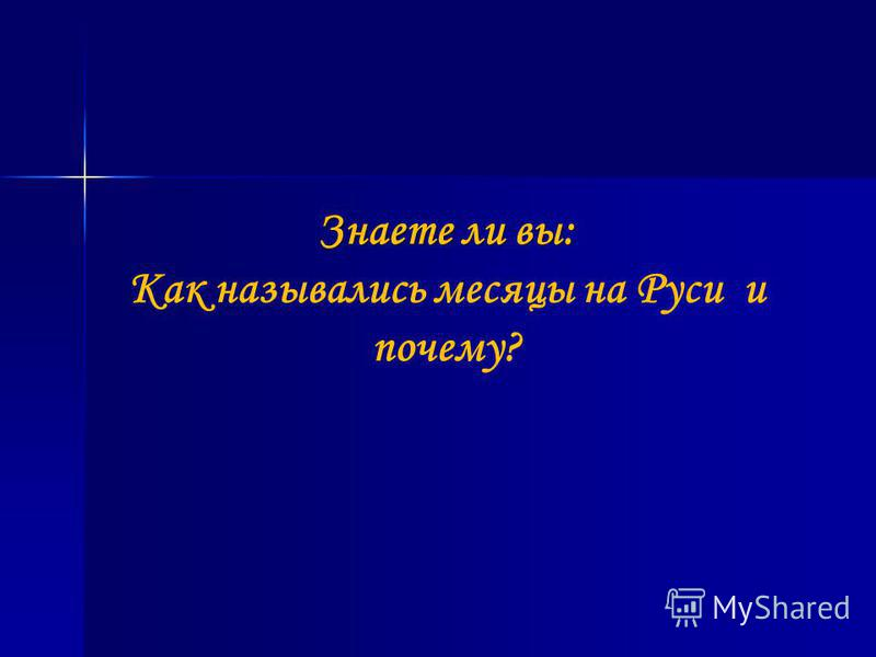 Знаете ли вы: Как назывались месяцы на Руси и почему?
